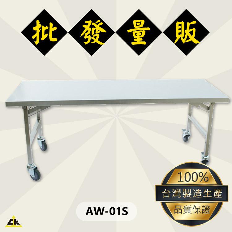 【MIT 鐵金剛】AW-01S 不銹鋼折合桌 室外工作桌/戶外工作桌/室內工作桌/工作桌/工作台/折合桌/摺疊桌/折疊桌