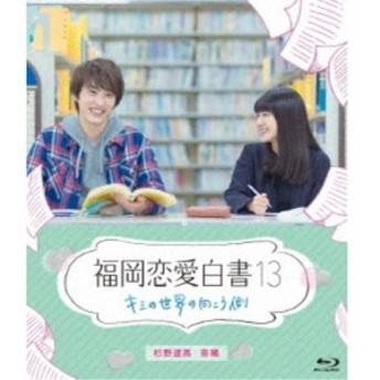 福岡恋愛白書13 キミの世界の向こう側 【Blu-ray】