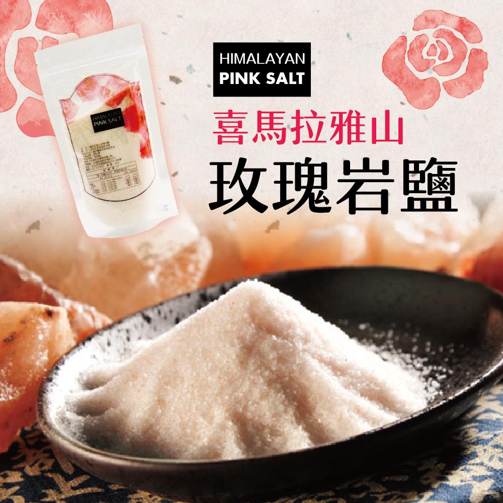 《merking》喜瑪拉雅山食用玫瑰岩鹽(細粉末)(300g/包)