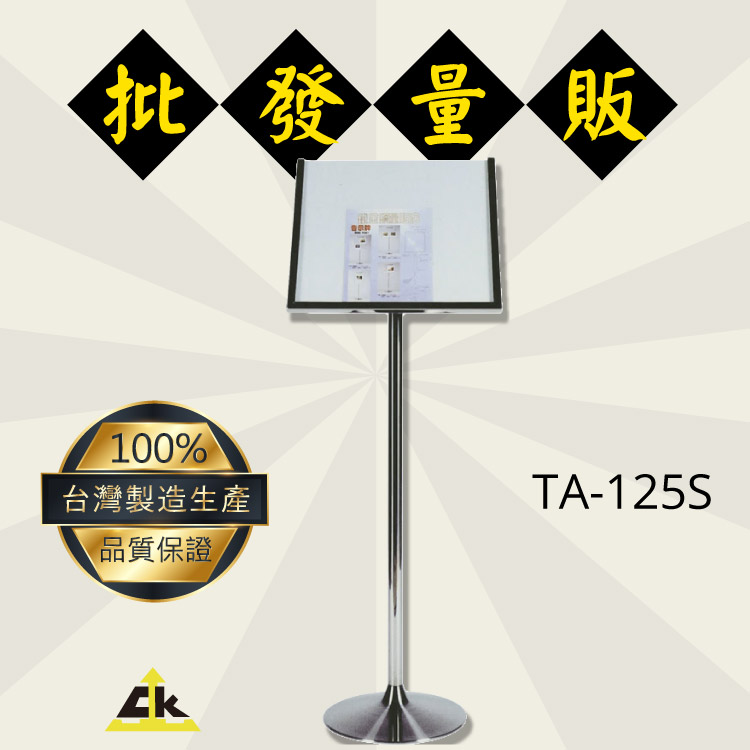 MIT鐵金剛~TA-125S 標示/告示/招牌/飯店/旅館/酒店/俱樂部/餐廳/銀行/MOTEL/公司行號/遊樂場