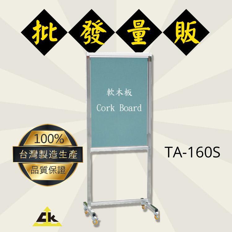 MIT鐵金剛~TA-160S Cork Board 標示/告示/招牌/飯店/旅館/酒店/俱樂部/餐廳/銀行/MOTEL/遊樂場