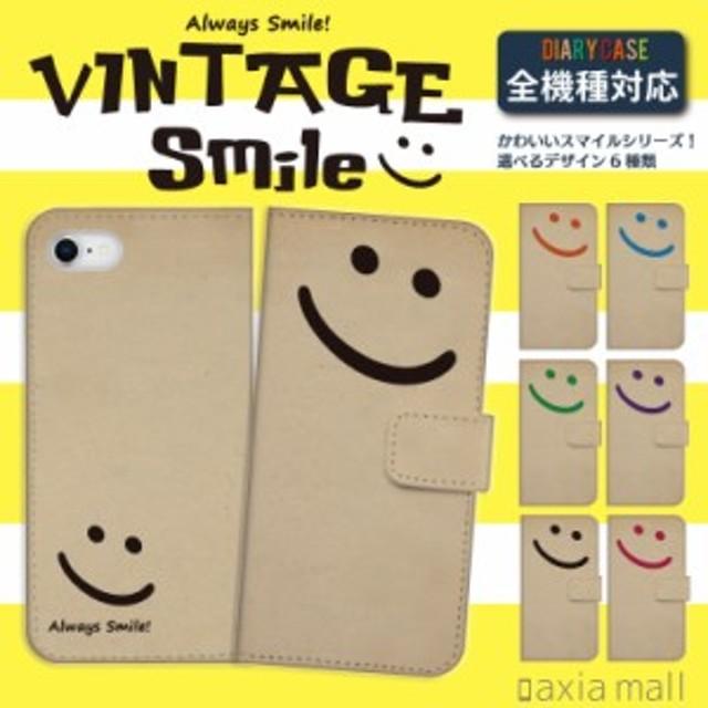 4fc3288c34 iPhone8 ケース 手帳型 スマホケース ヴィンテージ風 SMILE デザイン ダンボール ニコちゃん スマイル ニコニコ おしゃれ