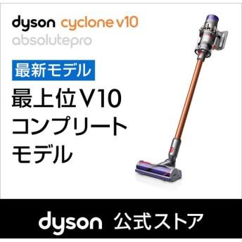 【数量限定】ダイソン Dyson Cyclone V10 Absolutepro サイクロン式 コードレス掃除機 dyson SV12ABL 2018年モデル