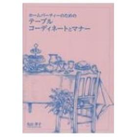 丸山洋子/ホームパーティーのためのテーブルコーディネートとマナー
