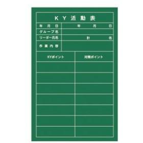 危険予知活動黒板(軟質ラミプレート) KY活動表 NKY-3 【単品】【代引不可】