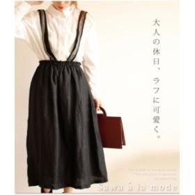秋新作 大人可愛いサロペットスカート レディース ファッション スカート チェック 黒 サロペット 麻 フリーサイズ M L LL Mサイズ Lサイ