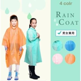 レインコート 子供用 アウトドア 半透明 厚手 レインポンチョ 通学 使い捨てレインコート フード 付き レインウェア 雨合羽 キッズ 雨具