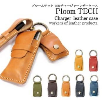 プルームテック USBチャージャーケース Ploom TECH ケース プルームテックケース レザー 栃木レザー usb カバー 別々