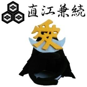 戦国武将 直江兼続の兜のかぶりもの(帽子)