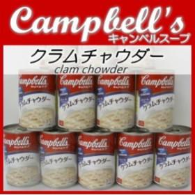 キャンベルスープ クラムチャウダー 1ケース(305gx12缶) 2倍濃縮 1缶で3人前