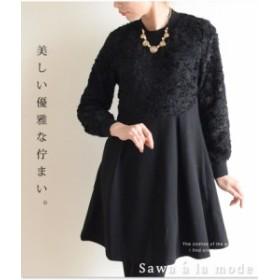 秋新着 サワアラモード 立体的花模様の袖シースルーワンピース レディース ファッション ワンピース 花 長袖 ブラック Aライン フリーサ