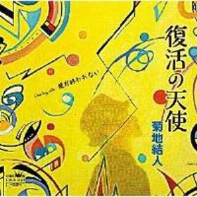 CD / 菊地結人 / 復活の天使