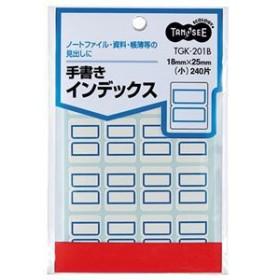 (まとめ) TANOSEE 手書きインデックス 小 18×25mm 青枠 1パック(240片:16片×15シート) 【×50セット】
