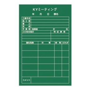 危険予知活動黒板(軟質ラミプレート) KYミーティング NKY-2 【単品】【代引不可】