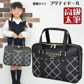 日本製 特製太筆 書道セット プリティドール 女の子 小学生 習字セット