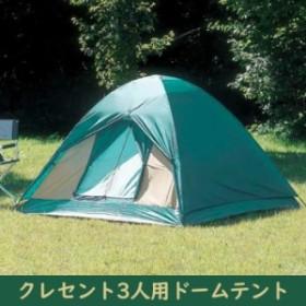 テント 3人用 フルフライ 収納バッグ付き 軽量 コンパクト PRJ-8105