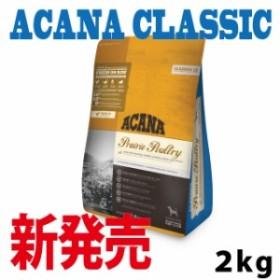 アカナクラシックプレイリーポートリー2kg