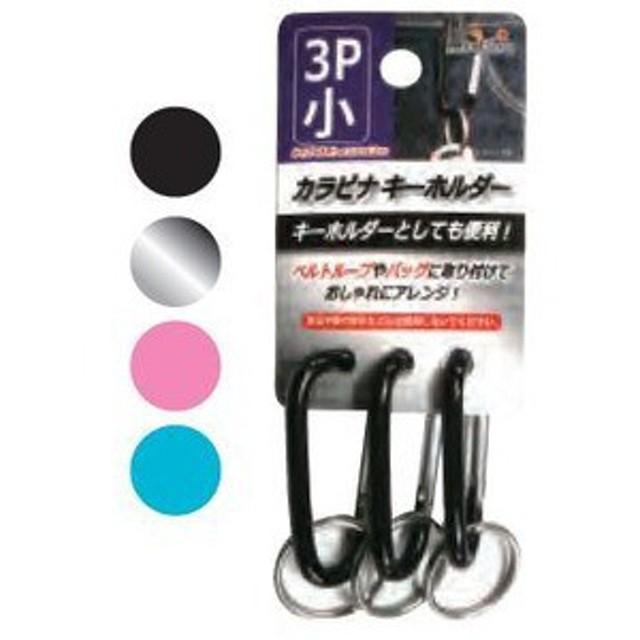 カラビナ キーホルダ(小3P) 色アソート【12個セット】 600-19