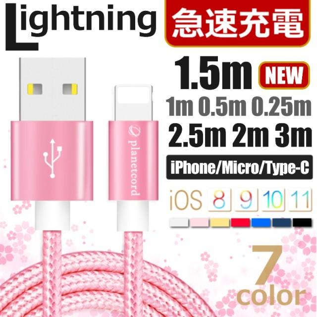 【レビュー掲載で10Pプレゼント!】7カラー 急速充電Lightningケーブル iPhoneX USBケーブル 充電 iPad MicroUSB USB Type C iPhone8 7 1m 2
