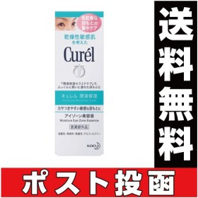 ■ポスト投函■[花王]キュレル アイゾーン美容液 20g