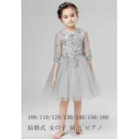 パーティードレス プリンセス ベビーワンピース チュールスカート キッズ 子供服 フォーマル100~160 結婚式 女の子 演出 ピアノ