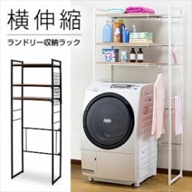 伸縮ランドリーラック おしゃれ ランドリー収納 洗濯機ラック スリム 洗濯機棚 洗濯機上 収納ラック 整理棚 収納棚