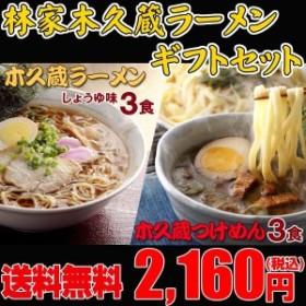 「送料無料」林家木久蔵ラーメンギフトセット (ラーメン3食、つけ麺3食) 『敬老の日』