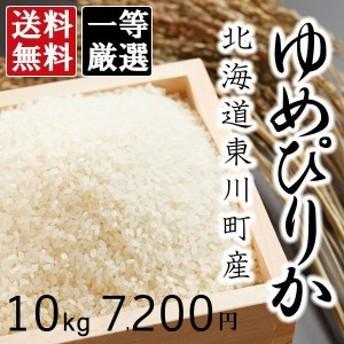 お米 10kg ゆめぴりか 北海道産 お米 北海道米 JA北海道上川、JA東川産 白米