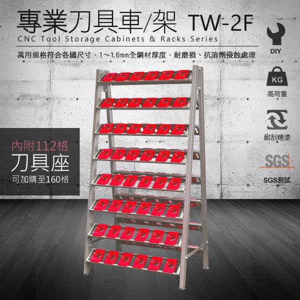 【工廠專業收納】 固定式刀具庫-雙面 TW-2F 刀具座112格(可加購至160格) 可耐重500kg (五金水電材料)