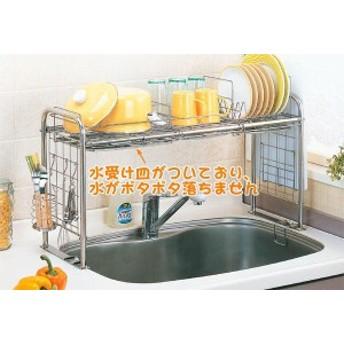 【日本製】場所をとらずに水切りスッキリ  シンクの上を有効利用! 幅も伸縮自在 ステンレス シンク上キッチン水切りラック