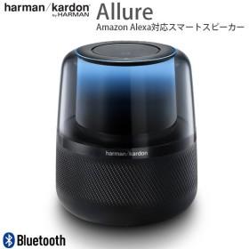 スマートスピーカー harman kardon ハーマンカードン Allure Bluetooth ワイヤレス Amazon Alexa対応 アルーア スマートスピーカー HKALLUREBLKJN ネコポス不可