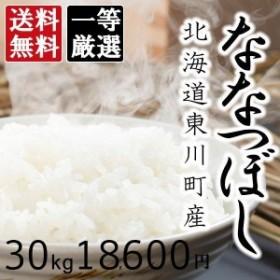 ななつぼし 北海道産 お米 30kg 白米 北海道米 北海道JA東川町産 検査一等米