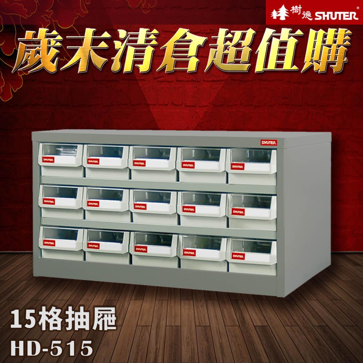 台灣品牌【樹德】 HD-515 15格抽屜 裝潢 水電 維修 汽車 耗材 電子 3C 包膜 精密 車床 電器