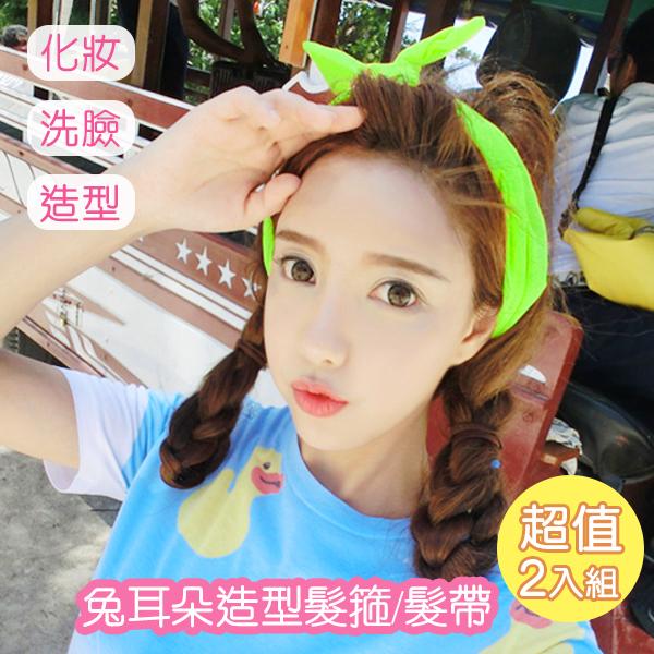 髮箍 (2入)日韓流行 兔耳朵造型髮箍/髮帶 化妝 洗臉 髮夾 髮飾 運動 飾品 美髮 髮束【FDA020】收納女王