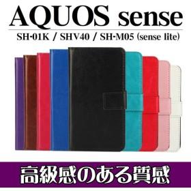 【送料無料】AQUOS sense SH-01K SHV40 / AQUOS sense lite SH-M05 共通 手帳型ケース 液晶保護フィルム付