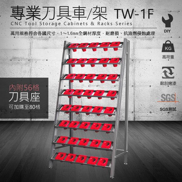 【工廠專業收納】固定式刀具庫-單面 TW-1F 刀具座56格(可加購至80格) 可耐重500kg (五金)