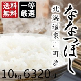 ななつぼし 北海道産 お米 10kg 白米 北海道米 北海道JA東川町産 検査一等米