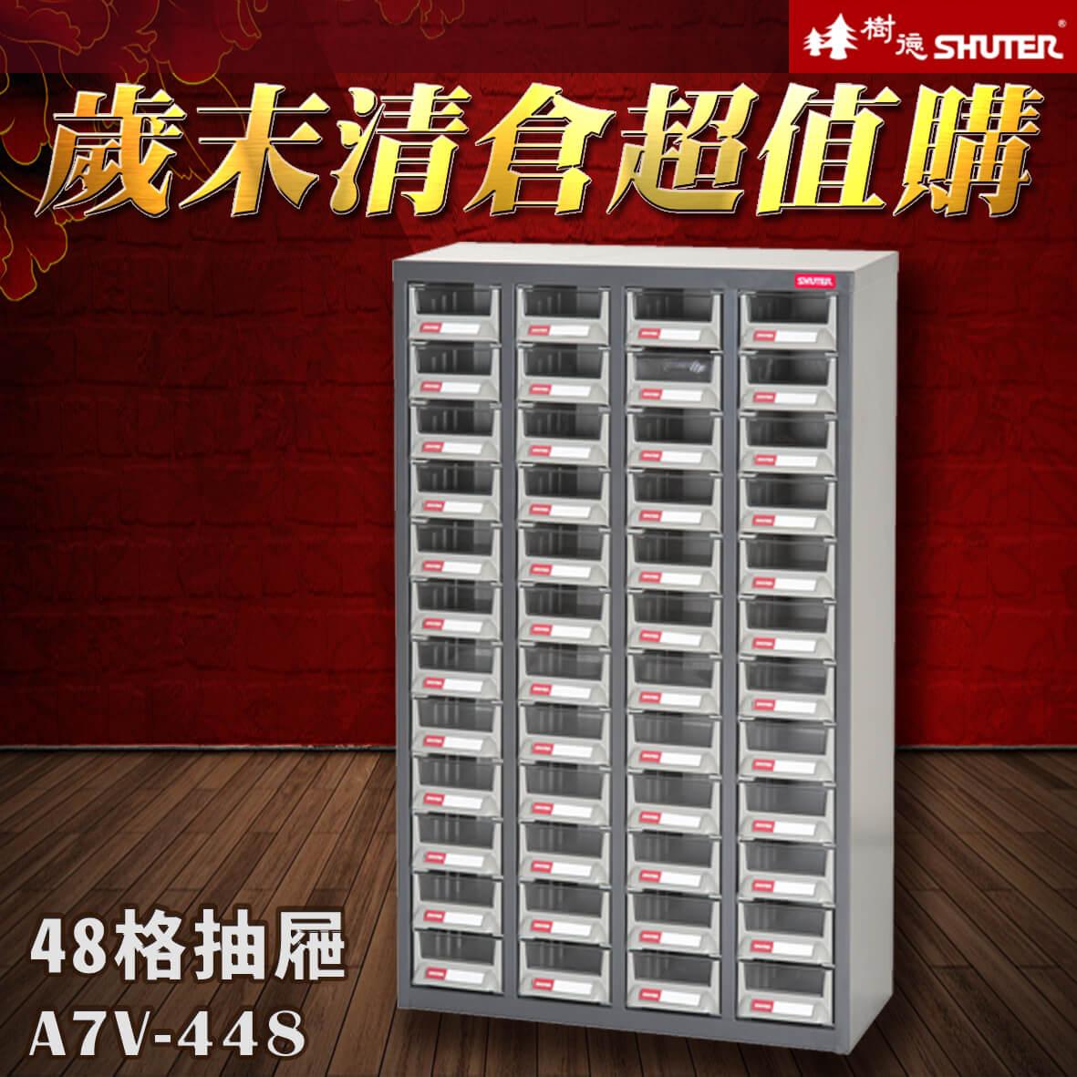 台灣品牌【樹德】 A7V-448 48格抽屜 裝潢 水電 維修 汽車 耗材 電子 3C 包膜 精密 車床 電器