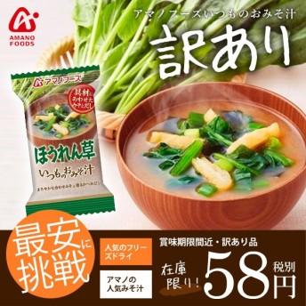 訳あり 賞味期限10月以降 アマノフーズ いつものおみそ汁 ほうれん草 7g×1個 食品 フリーズドライ 即席みそ汁 味噌汁