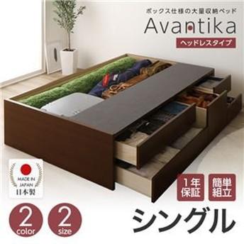 日本製 ヘッドレス 【ボックス構造】収納チェストベッド シングル (フレームのみ)『Avantika』 アバンティカ 引き出し付き ダークブラウ