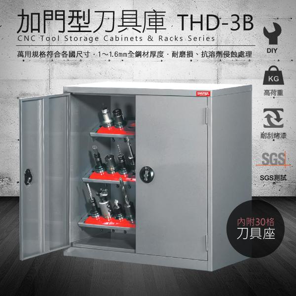 【工廠專業收納】 加門型刀具庫 THD-3B 內附三層刀具架(共30格) 耐刮烤漆鍍鋅鋼板 (五金 水電材料 電動工具)