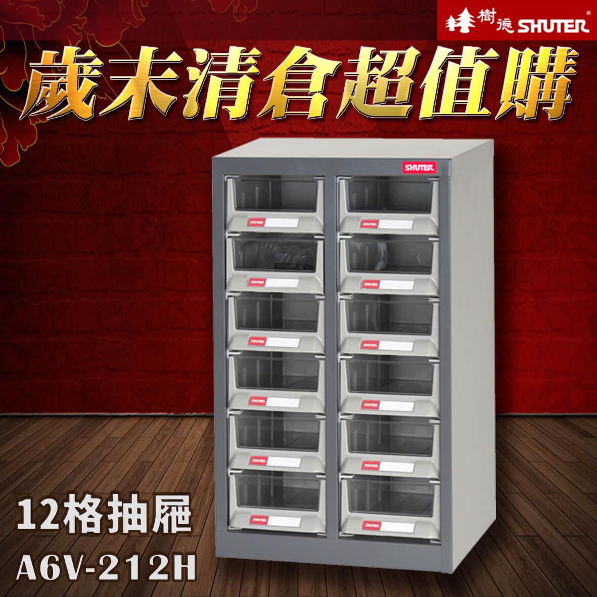 台灣品牌【樹德】 A6V-212H 12格抽屜 裝潢 水電 維修 汽車 耗材 電子 3C 包膜 精密 車床 電器