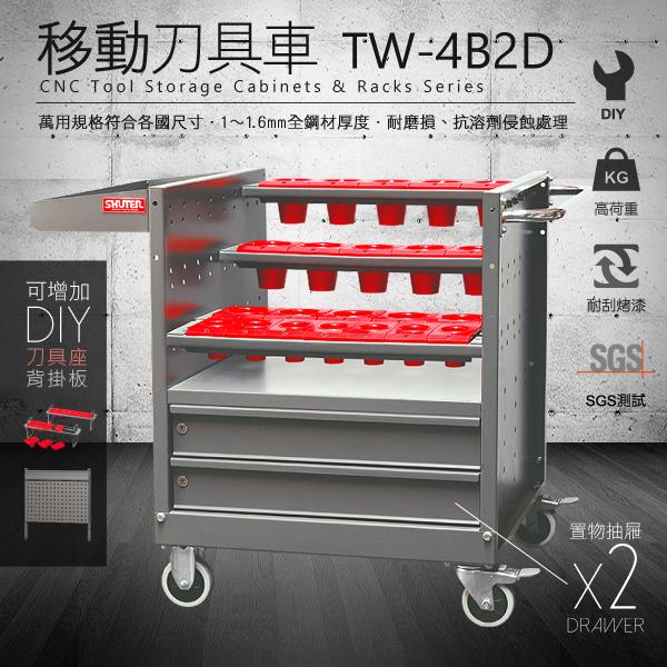【工廠專業收納】 專業型刀具車 TW-4B2D 刀具座28格 2置物抽屜 (電動工具 空油壓器材 焊接器材 鋼索吊車)