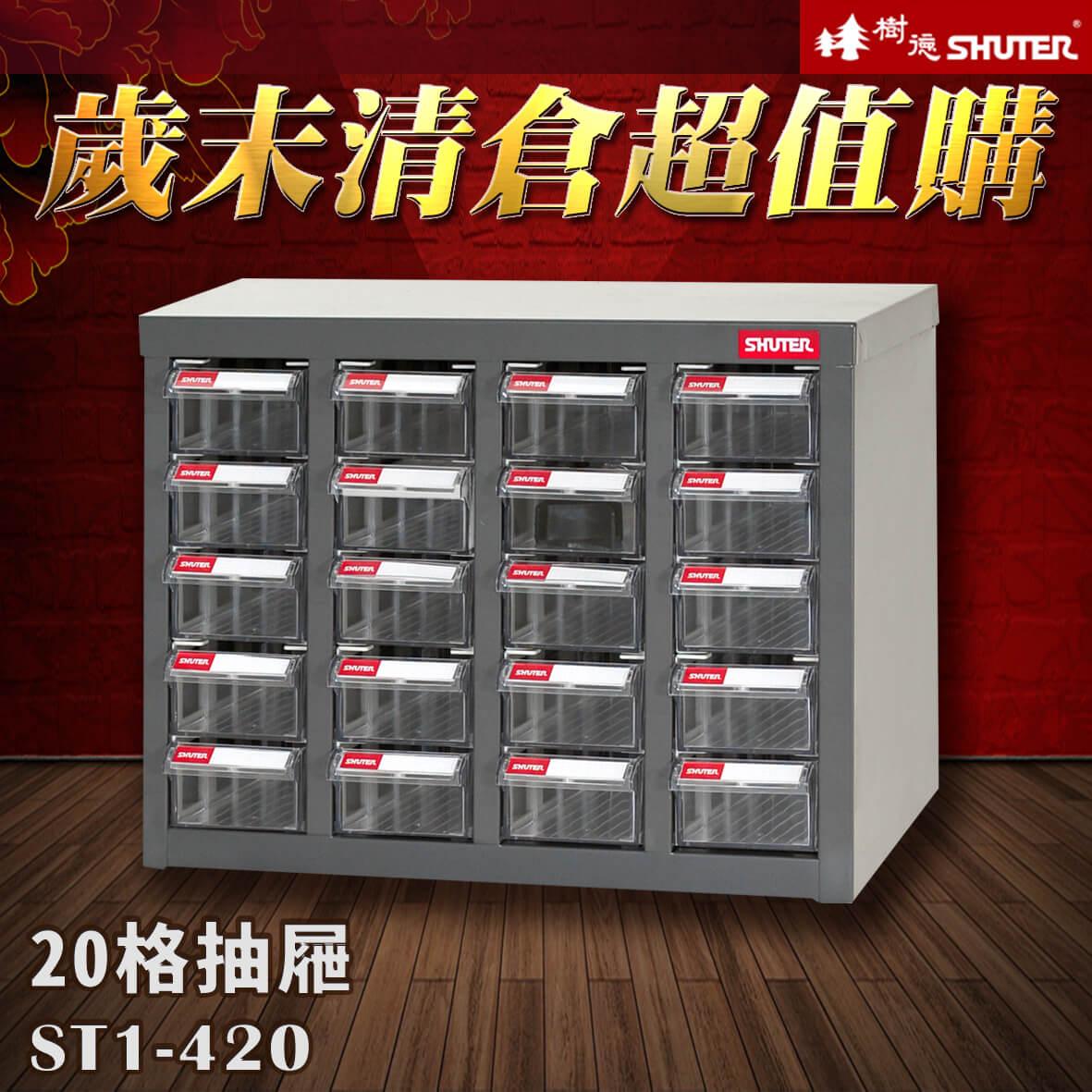 台灣品牌【樹德】 ST1-420 20格抽屜 裝潢 水電 維修 汽車 耗材 電子 3C 包膜 精密 車床 電器