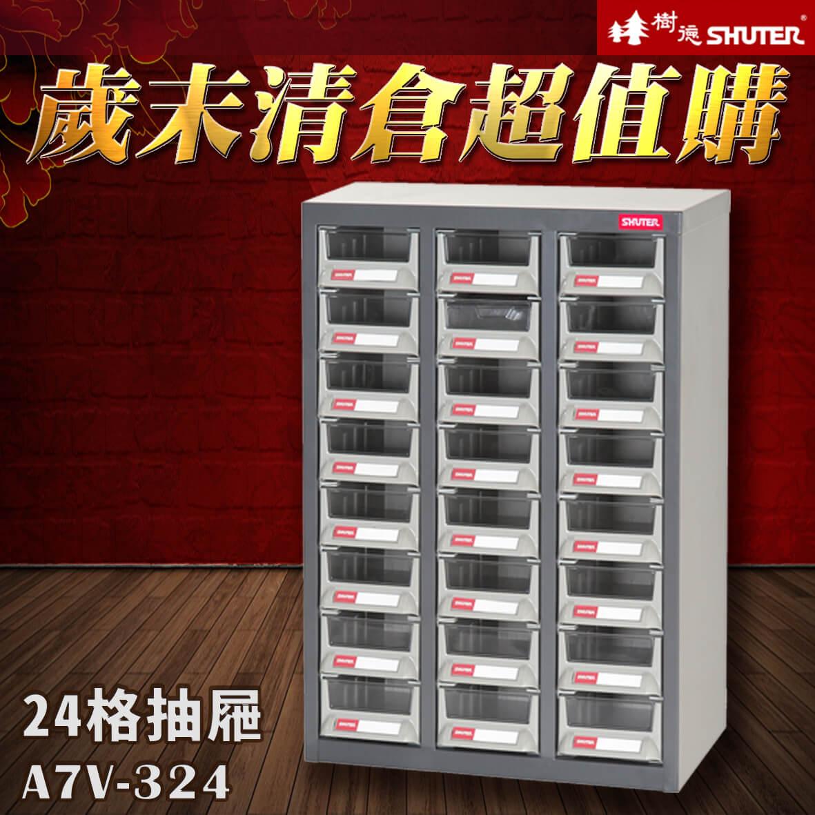 台灣品牌【樹德】 A7V-324 24格抽屜 裝潢 水電 維修 汽車 耗材 電子 3C 包膜 精密 車床 電器