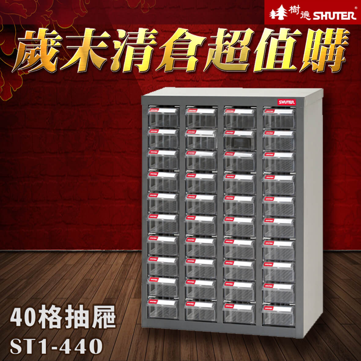 台灣品牌【樹德】 ST1-440 40格抽屜 可耐重302kg 裝潢 水電 維修 汽車 耗材 電子 3C 包膜