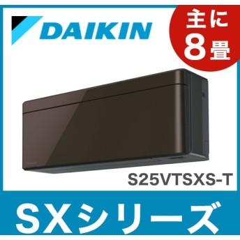 ダイキン ルームエアコン SXシリーズ おもに8畳 S25VTSXS-T グレイッシュブラウンメタリック 設置工事不可 代引不可