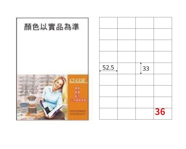 ~辦公小物嚴選~【longder龍德】電腦標籤紙 36格 LD-8117-W-A 白色 105張 影印 雷射 貼紙