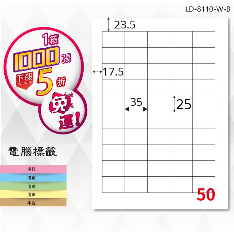 ~辦公小物嚴選~【longder龍德】電腦標籤紙 50格 LD-8110-W-B 白色 1000張 影印 雷射 貼紙