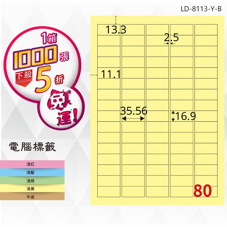 辦公小物~【longder龍德】電腦標籤紙 80格 LD-8113-Y-B淺黃色 1000張 影印 雷射 貼紙